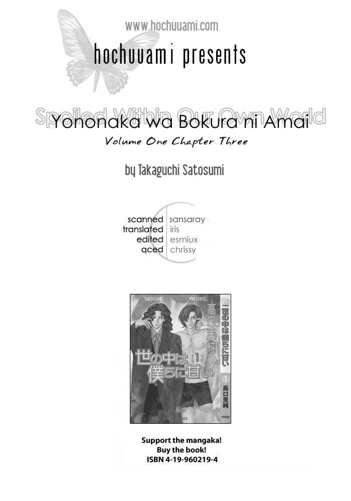 Yononaka wa Bokura ni Amai 3 Page 2