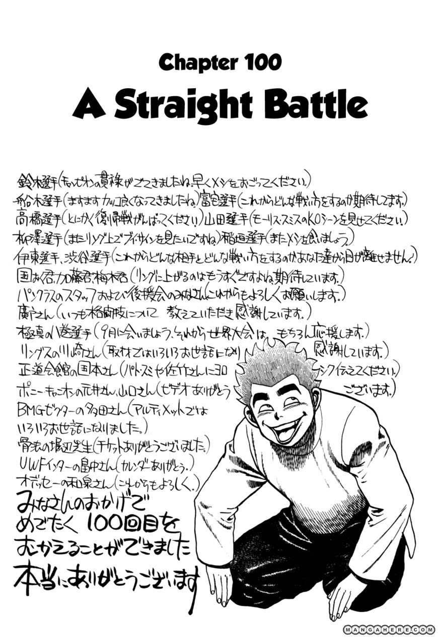 Koukou Tekkenden Tough 100 Page 1