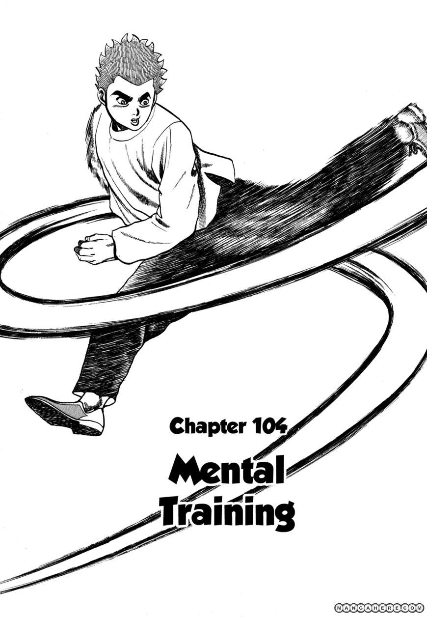 Koukou Tekkenden Tough 104 Page 1