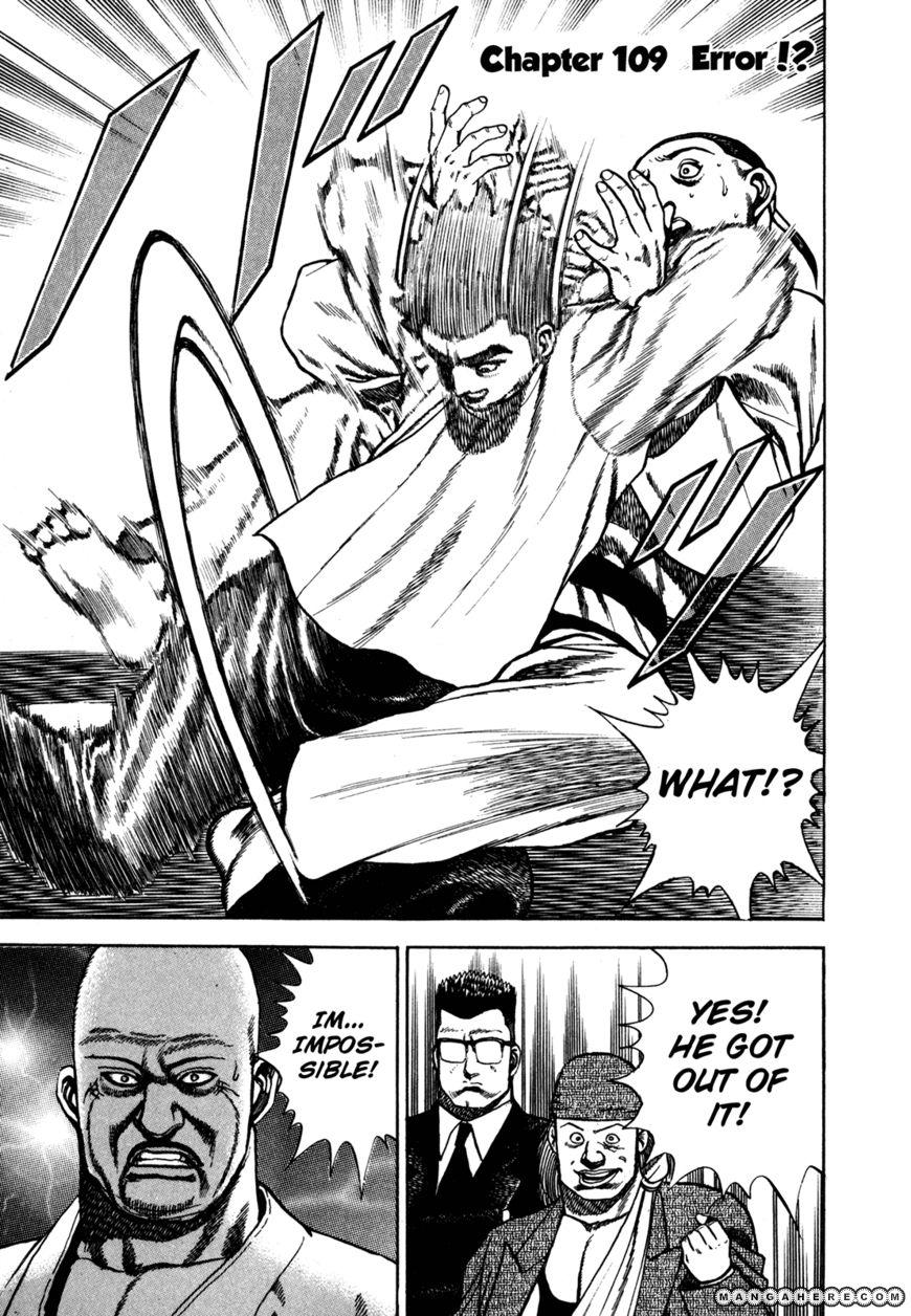 Koukou Tekkenden Tough 109 Page 1