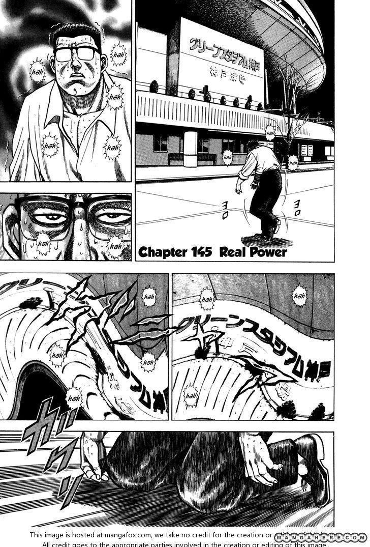 Koukou Tekkenden Tough 145 Page 1