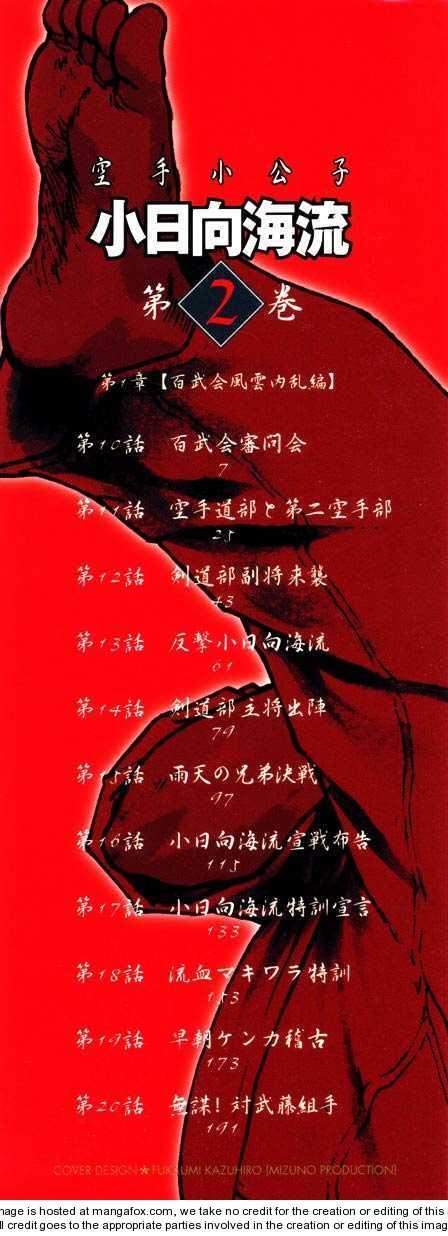 Karate Shoukoushi Kohinata Minoru 10 Page 2