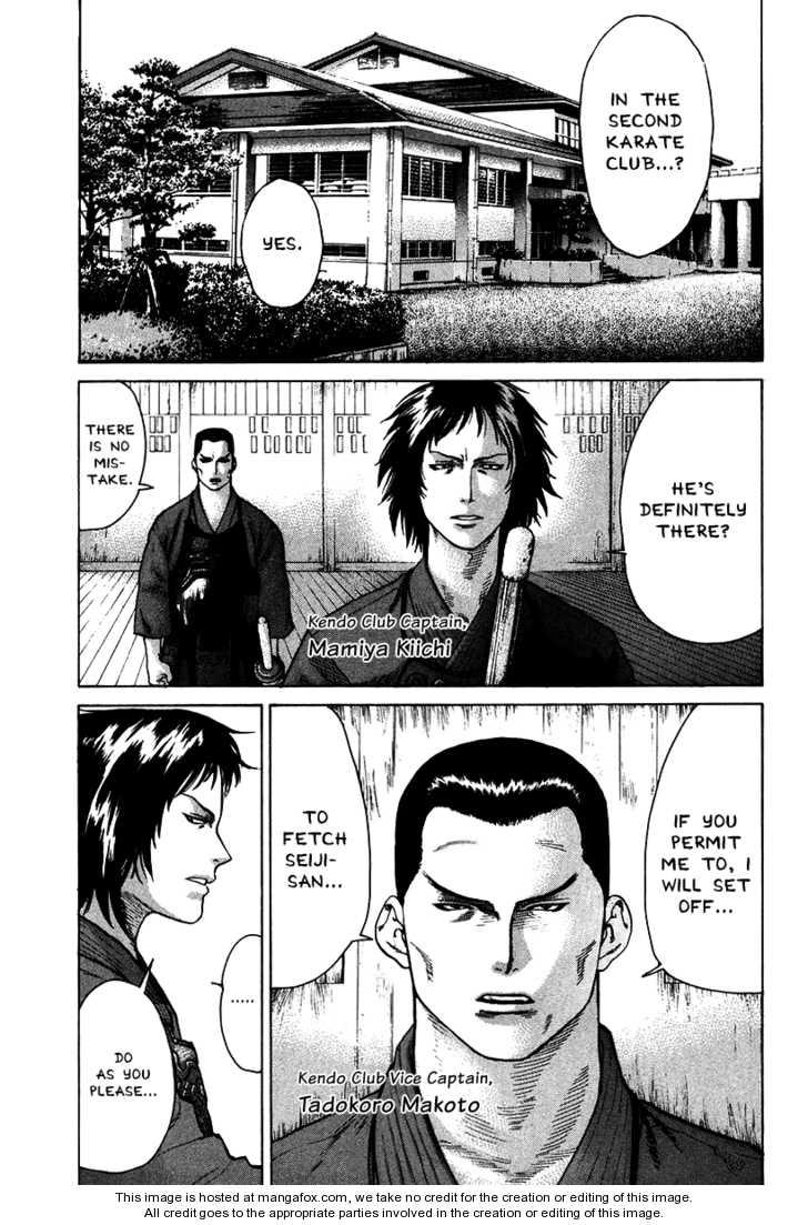 Karate Shoukoushi Kohinata Minoru 11 Page 1