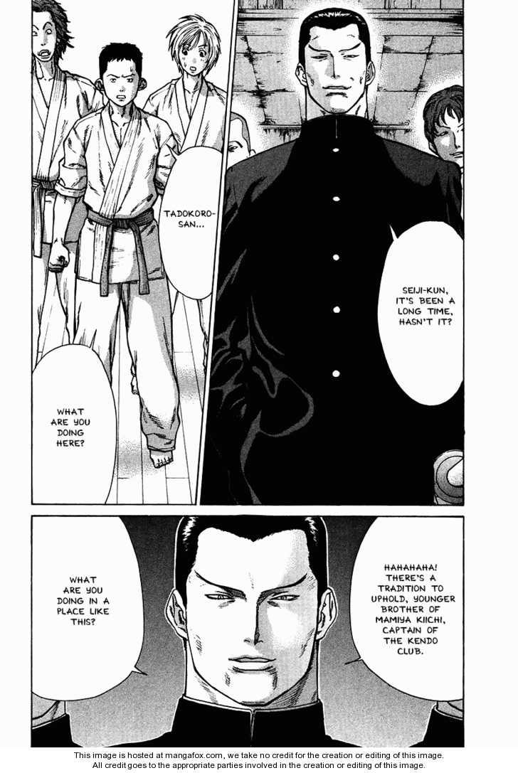 Karate Shoukoushi Kohinata Minoru 12 Page 2
