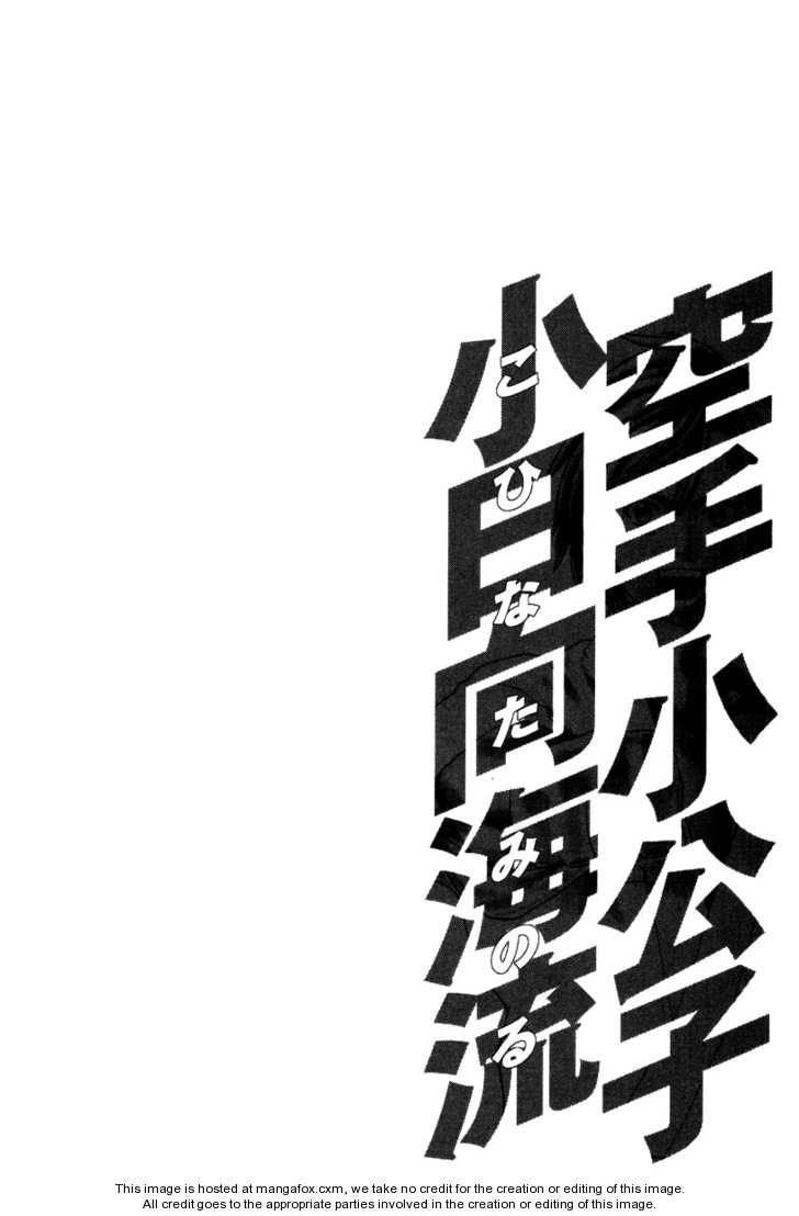 Karate Shoukoushi Kohinata Minoru 19 Page 2