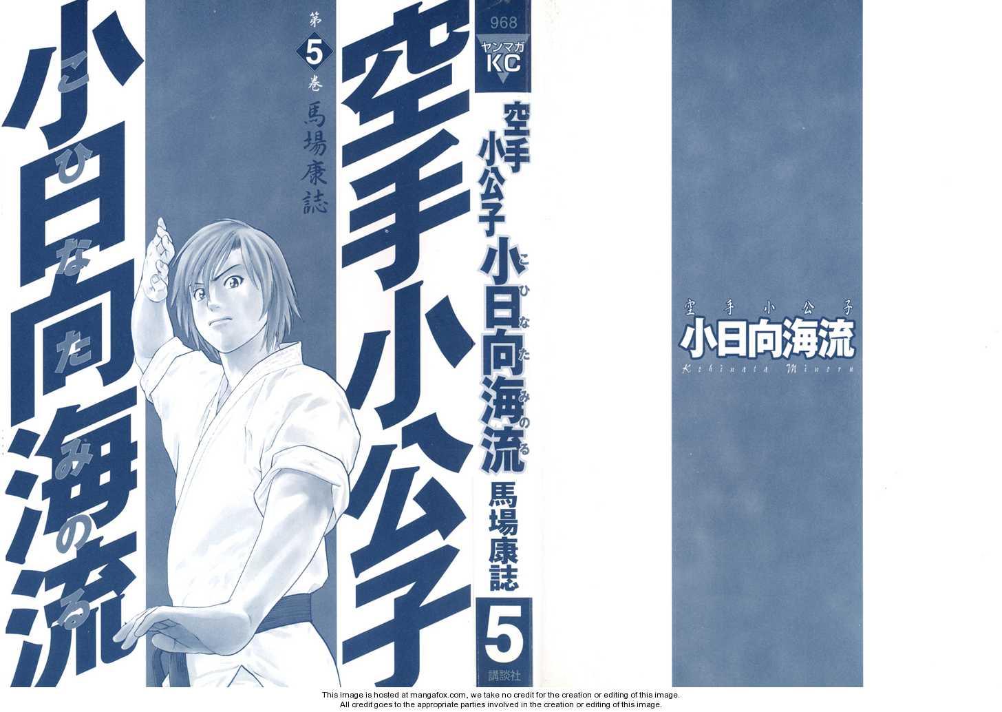 Karate Shoukoushi Kohinata Minoru 43 Page 2