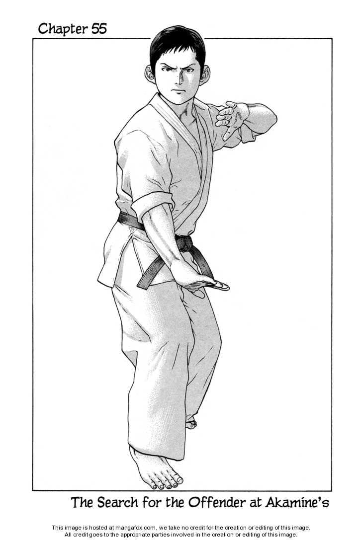 Karate Shoukoushi Kohinata Minoru 55 Page 1
