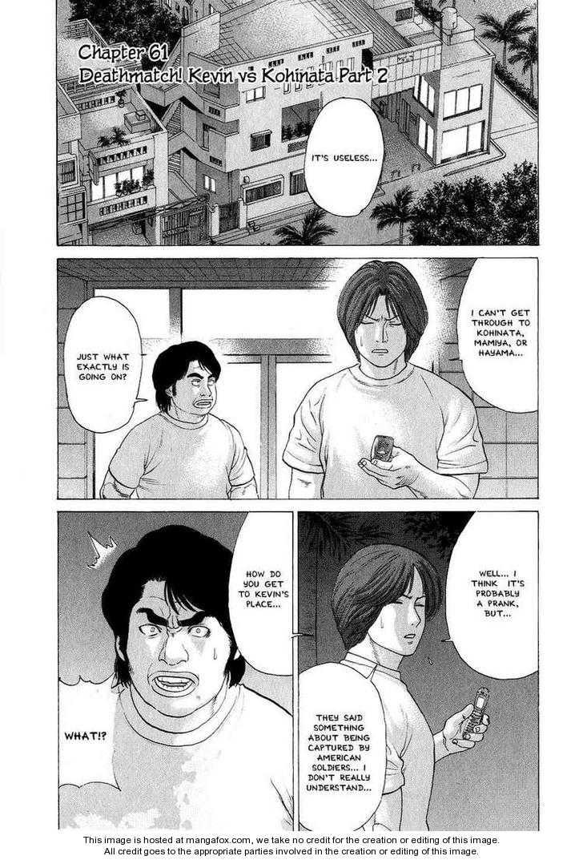 Karate Shoukoushi Kohinata Minoru 61 Page 1
