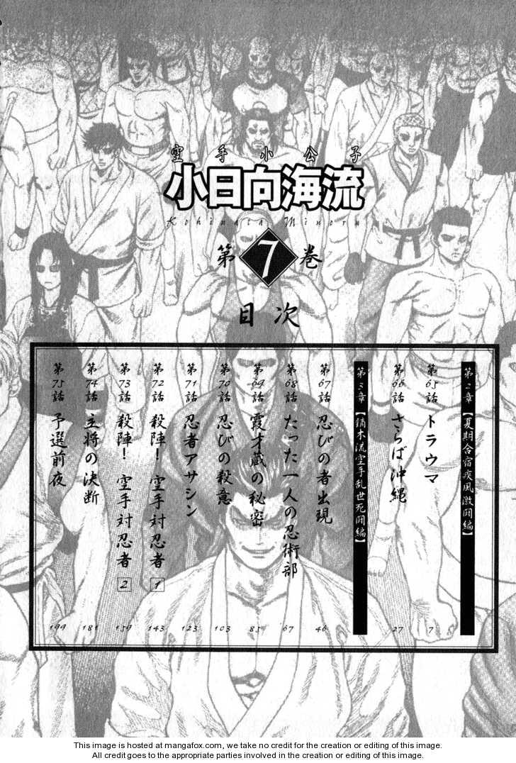 Karate Shoukoushi Kohinata Minoru 65 Page 4