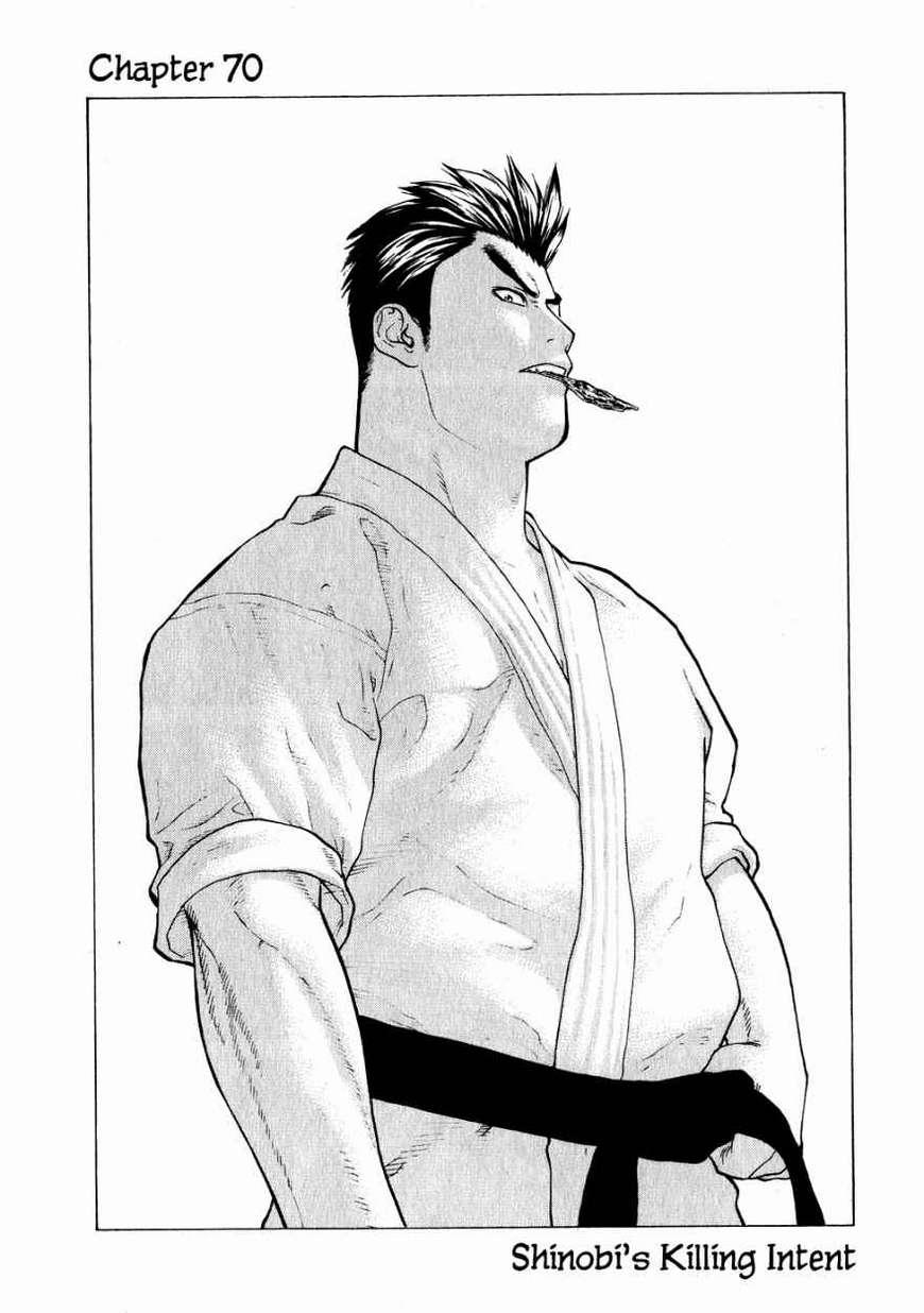 Karate Shoukoushi Kohinata Minoru 70 Page 1