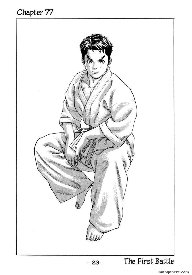 Karate Shoukoushi Kohinata Minoru 77 Page 2