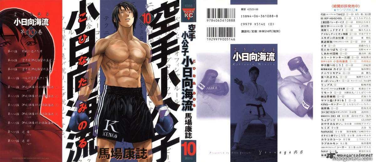 Karate Shoukoushi Kohinata Minoru 97 Page 1