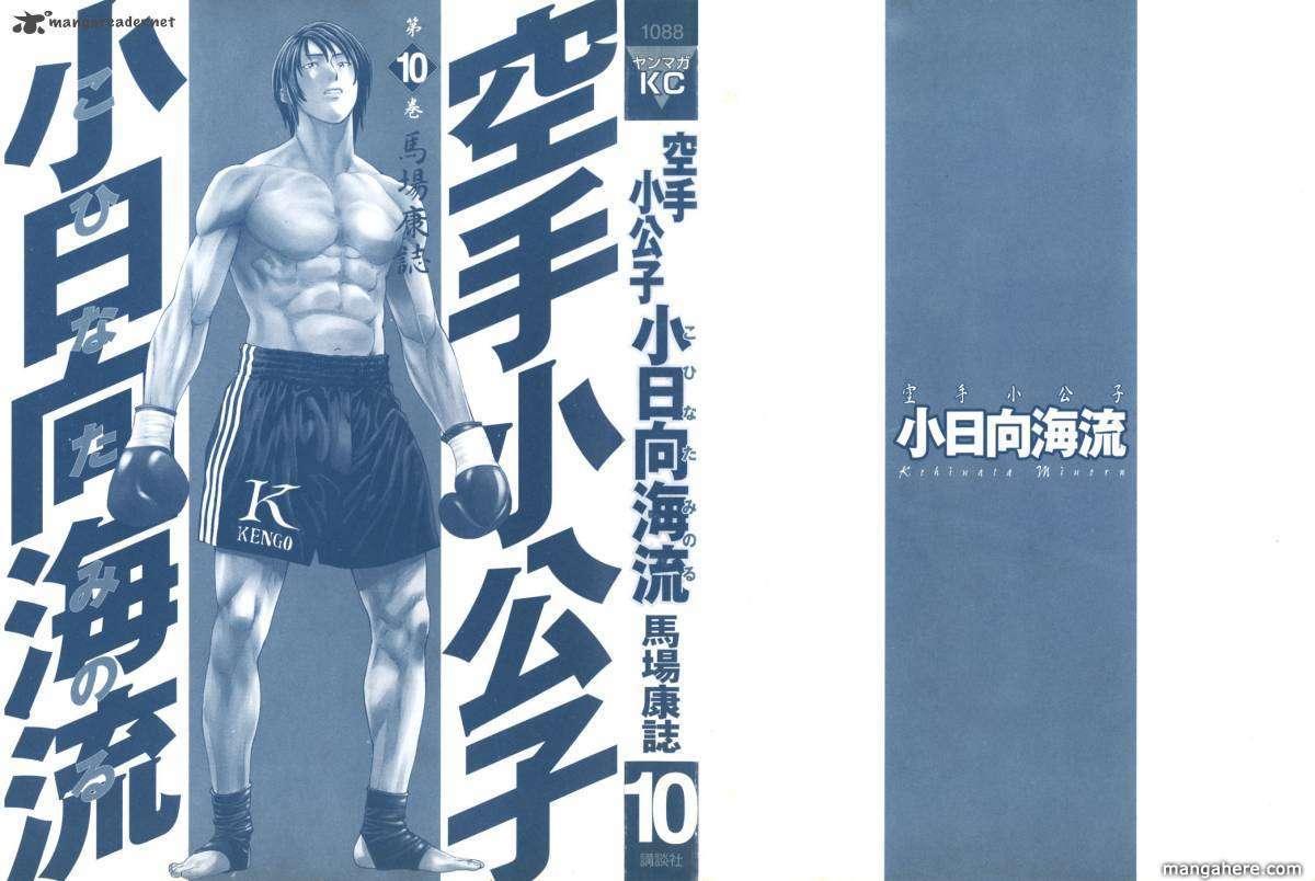 Karate Shoukoushi Kohinata Minoru 97 Page 2