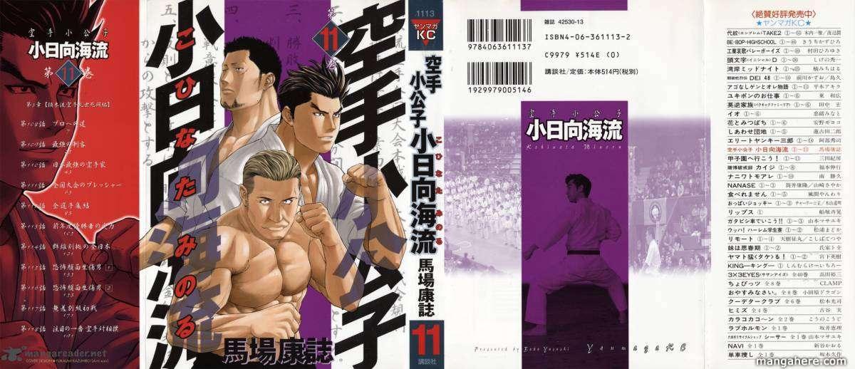 Karate Shoukoushi Kohinata Minoru 108 Page 1