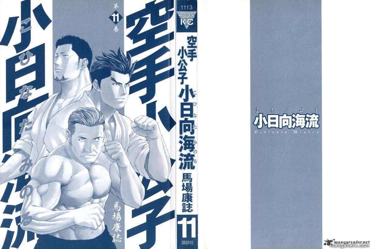 Karate Shoukoushi Kohinata Minoru 108 Page 2