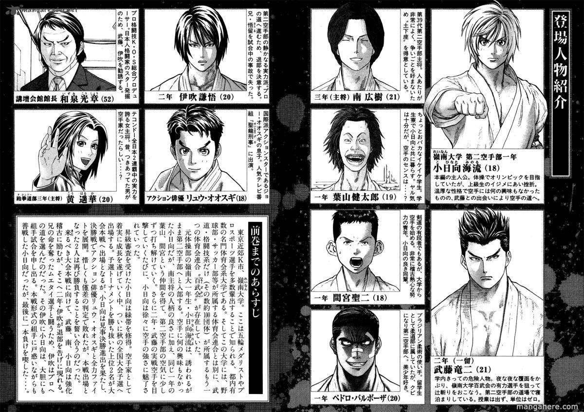 Karate Shoukoushi Kohinata Minoru 108 Page 4