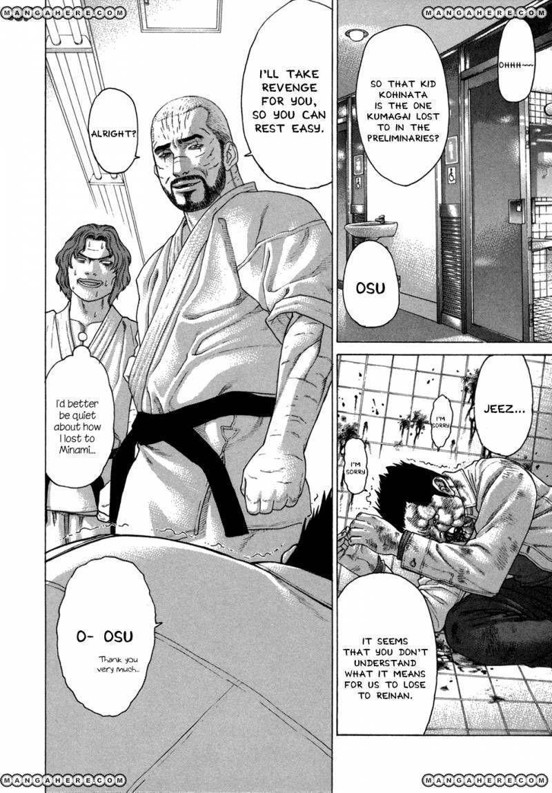 Karate Shoukoushi Kohinata Minoru 115 Page 3