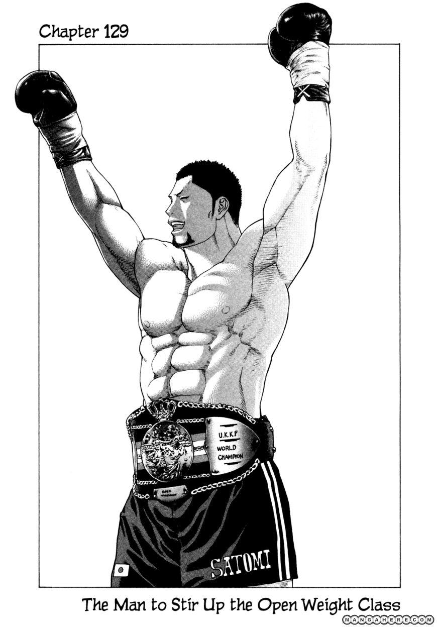 Karate Shoukoushi Kohinata Minoru 129 Page 1