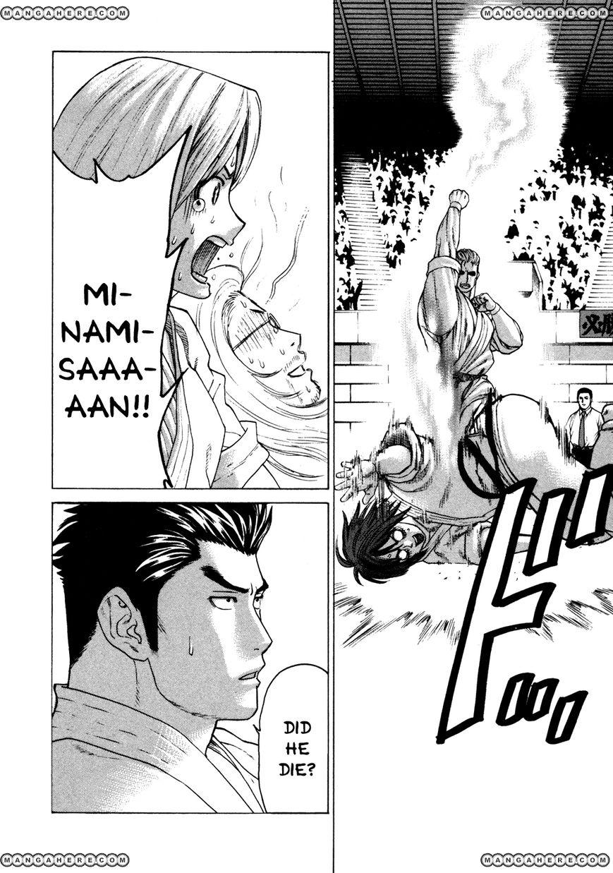 Karate Shoukoushi Kohinata Minoru 134 Page 4