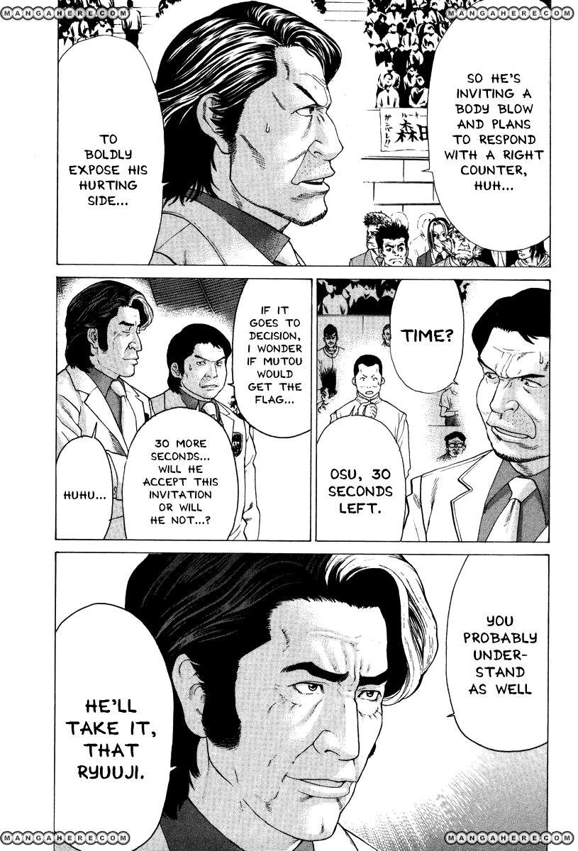 Karate Shoukoushi Kohinata Minoru 142 Page 3