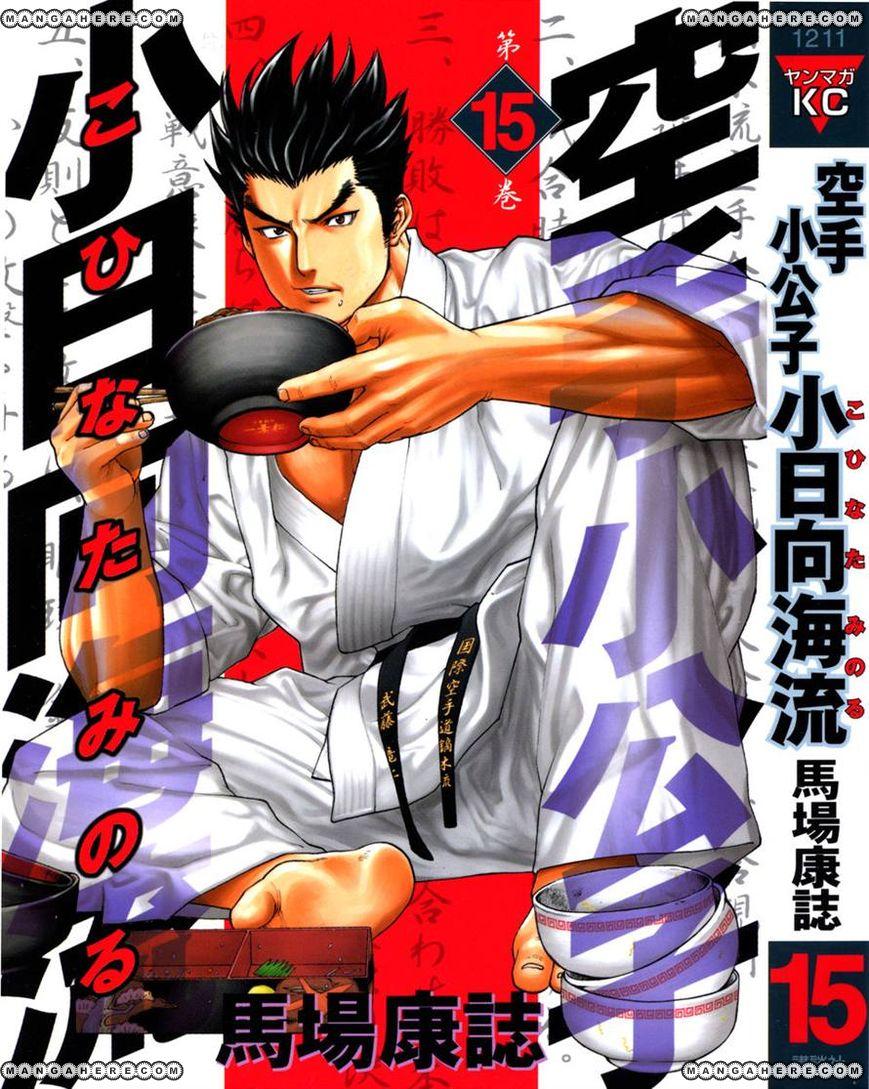 Karate Shoukoushi Kohinata Minoru 152 Page 1