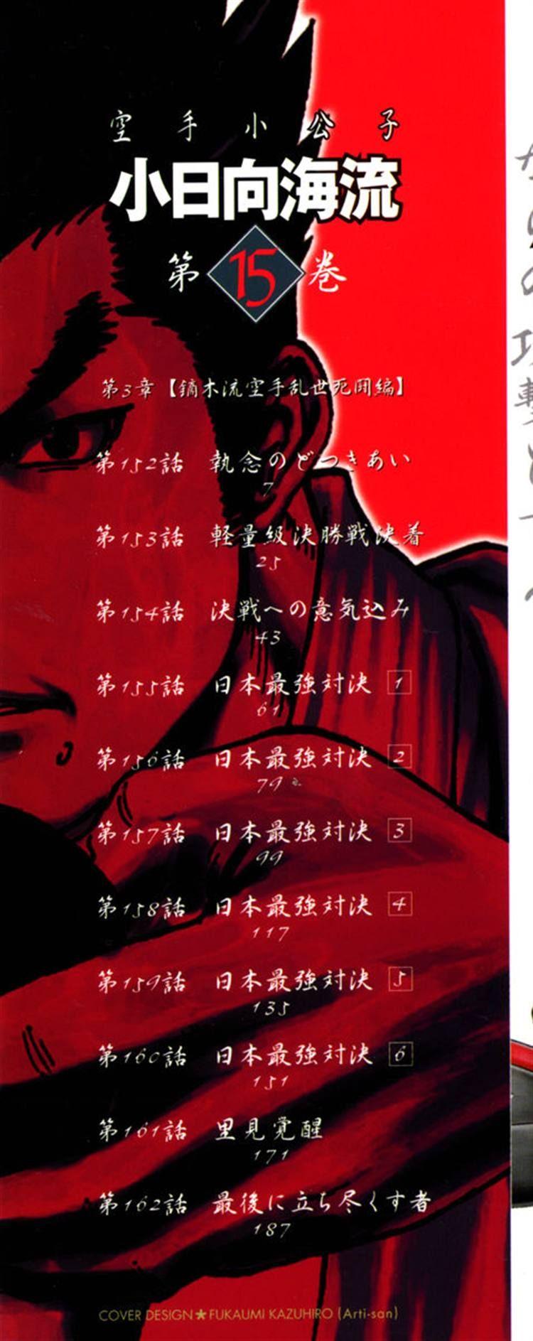 Karate Shoukoushi Kohinata Minoru 152 Page 2