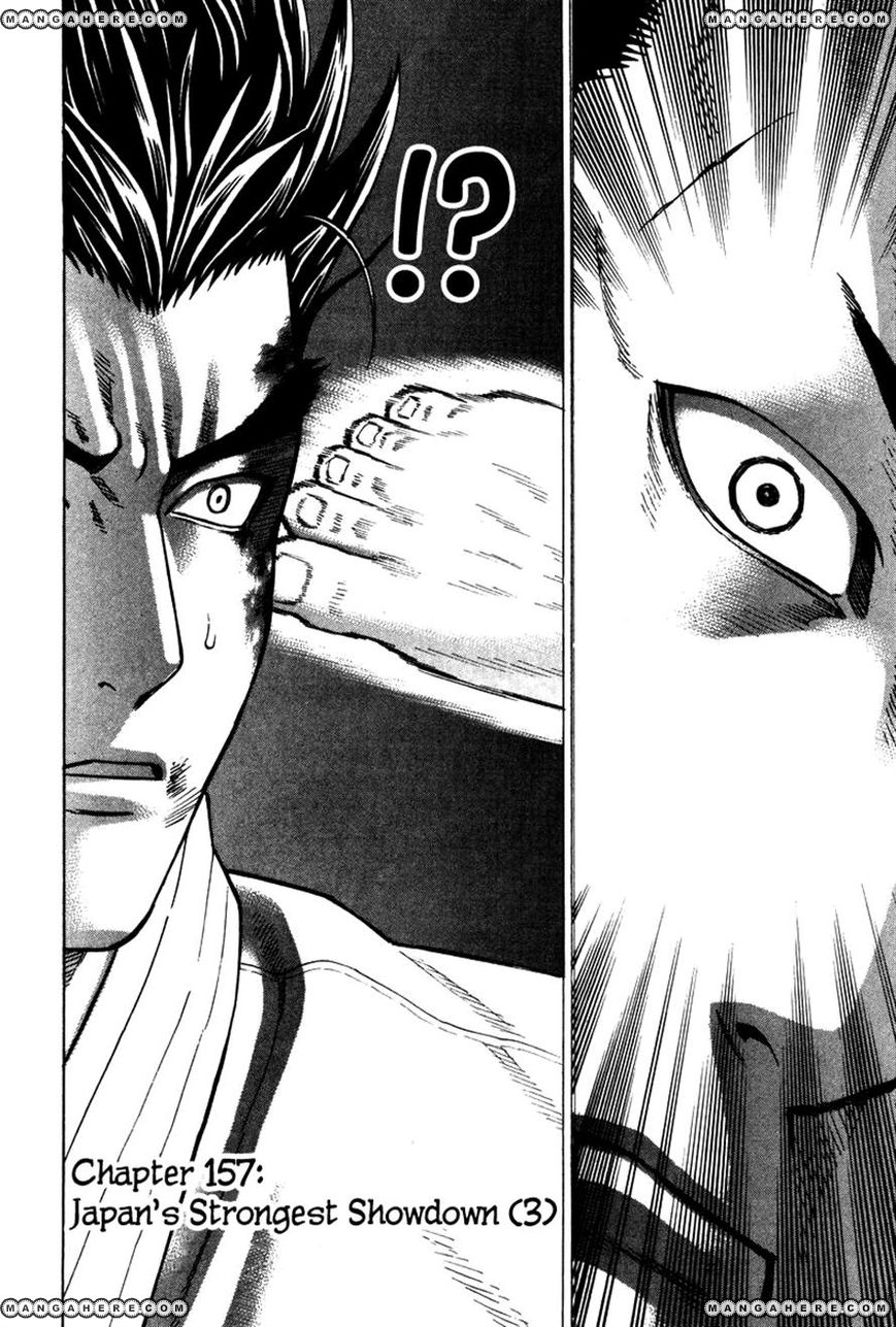 Karate Shoukoushi Kohinata Minoru 157 Page 2