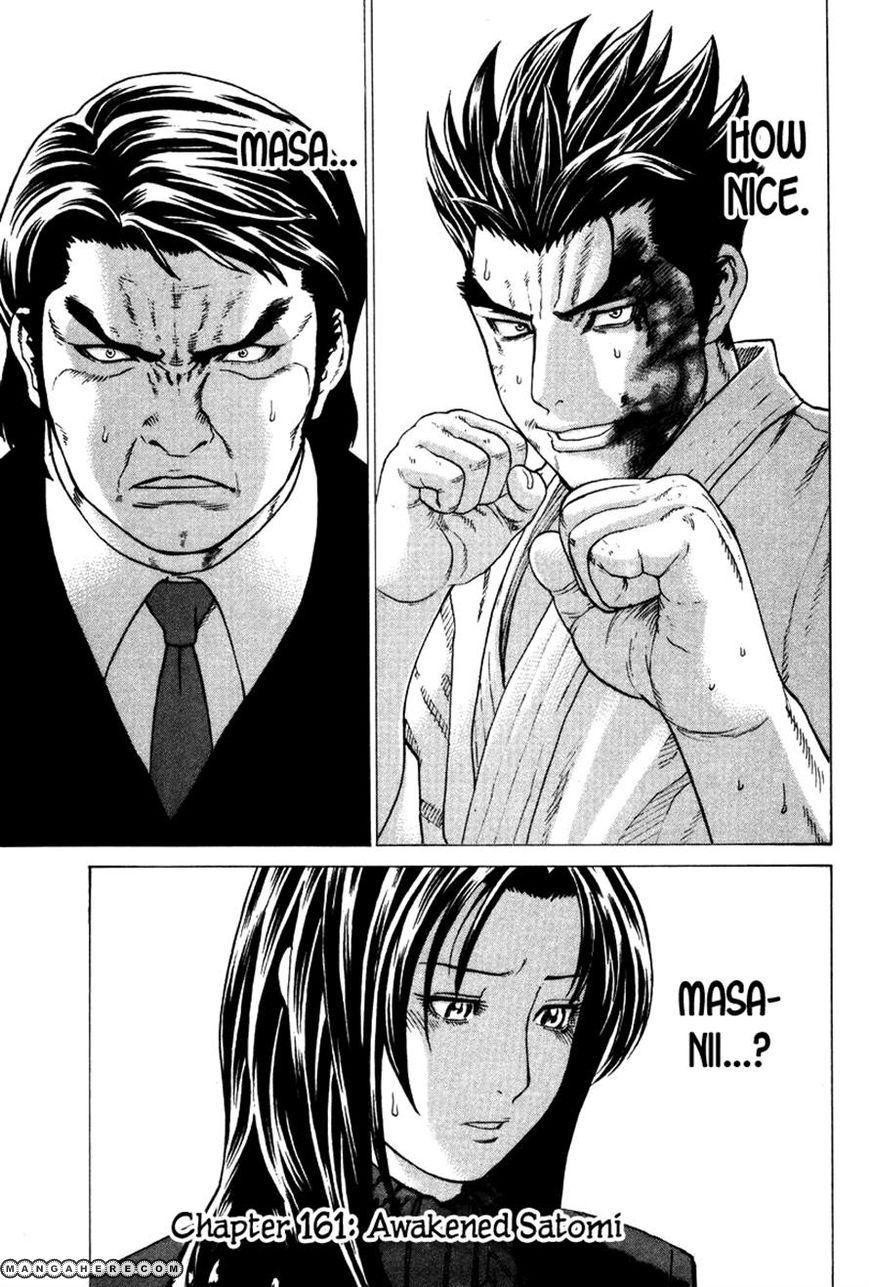 Karate Shoukoushi Kohinata Minoru 161 Page 1
