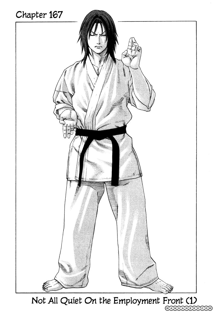 Karate Shoukoushi Kohinata Minoru 167 Page 1