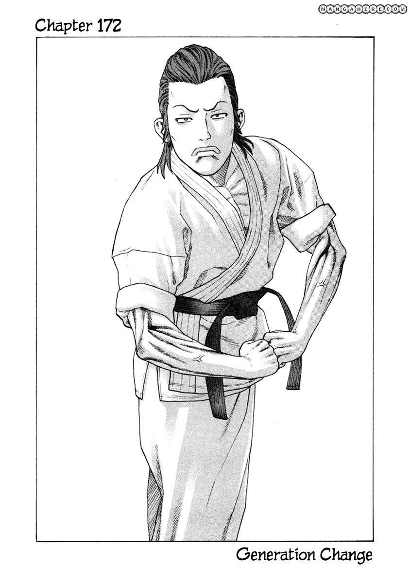 Karate Shoukoushi Kohinata Minoru 172 Page 1