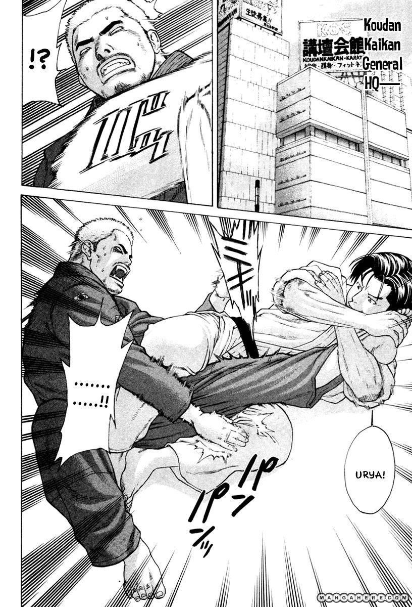 Karate Shoukoushi Kohinata Minoru 172 Page 2