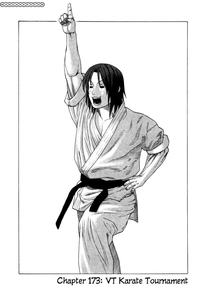 Karate Shoukoushi Kohinata Minoru 173 Page 1