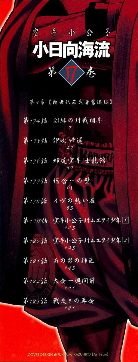 Karate Shoukoushi Kohinata Minoru 174 Page 2