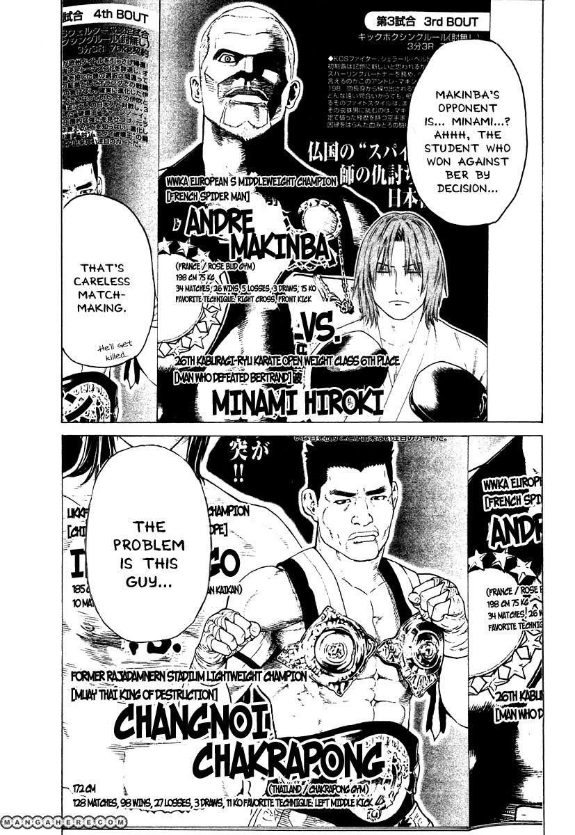 Karate Shoukoushi Kohinata Minoru 182 Page 3
