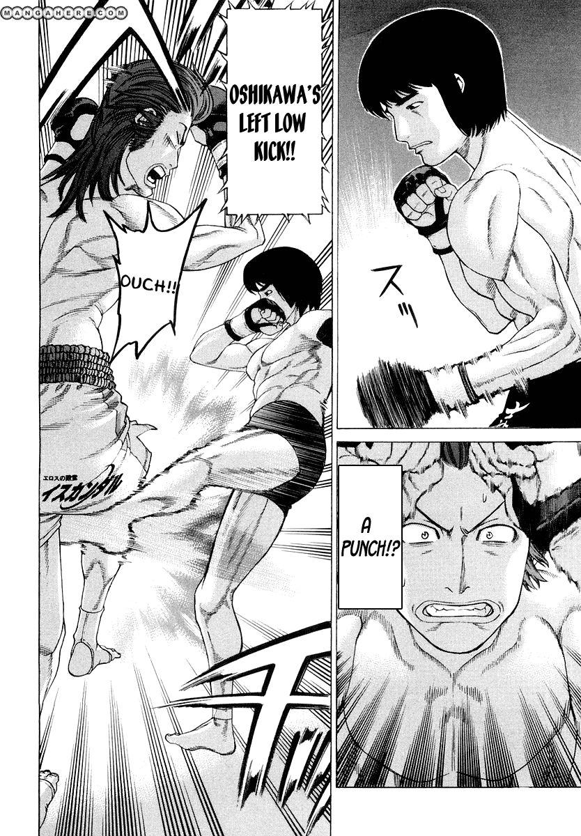 Karate Shoukoushi Kohinata Minoru 199 Page 2
