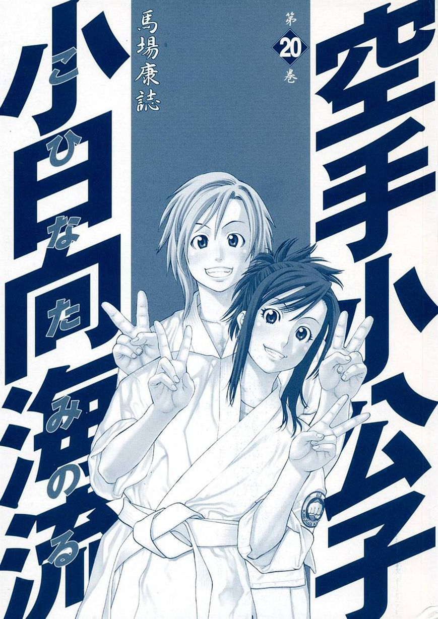 Karate Shoukoushi Kohinata Minoru 206 Page 1
