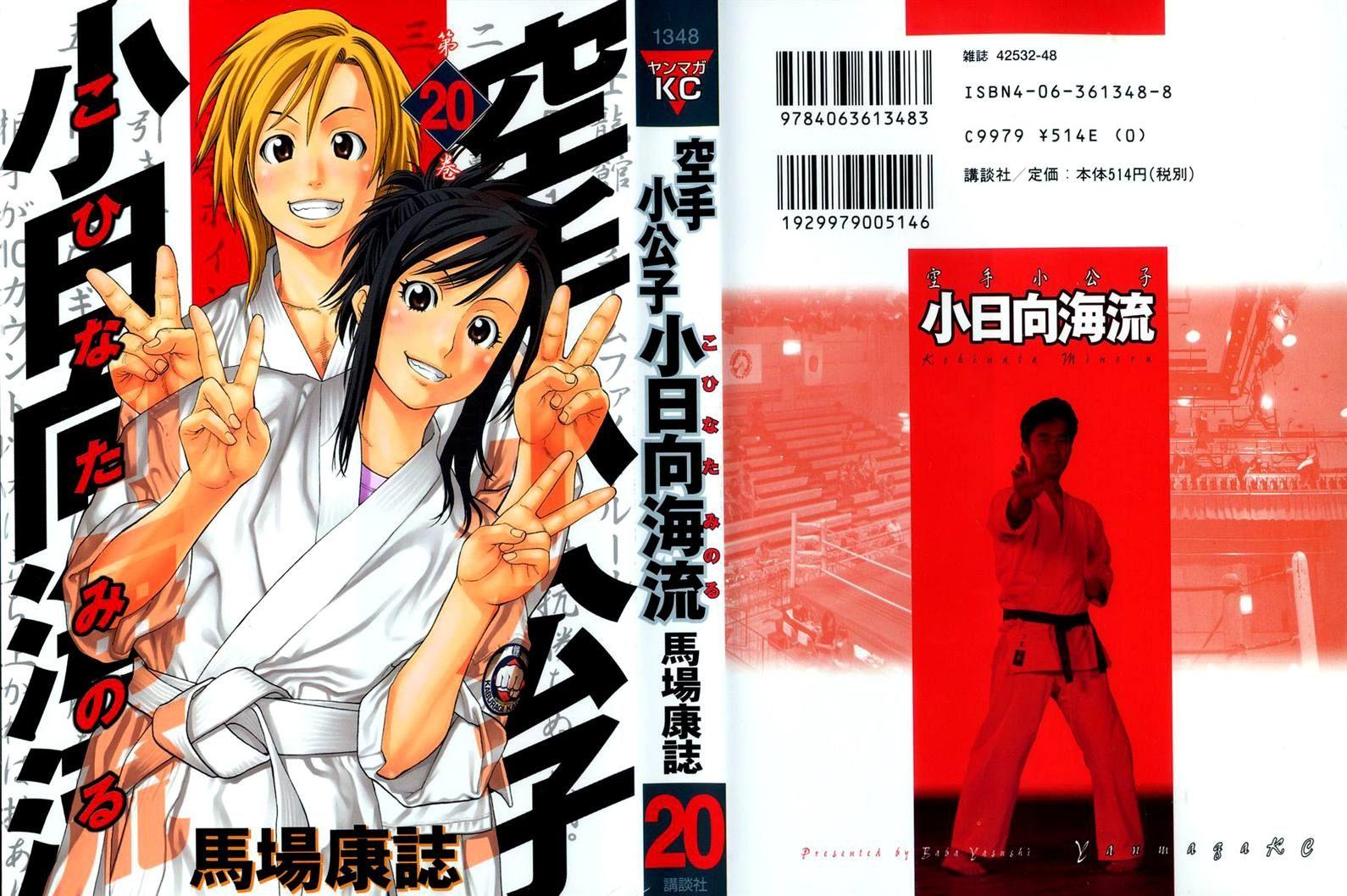 Karate Shoukoushi Kohinata Minoru 206 Page 2