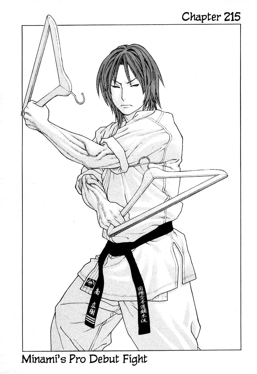Karate Shoukoushi Kohinata Minoru 215 Page 2