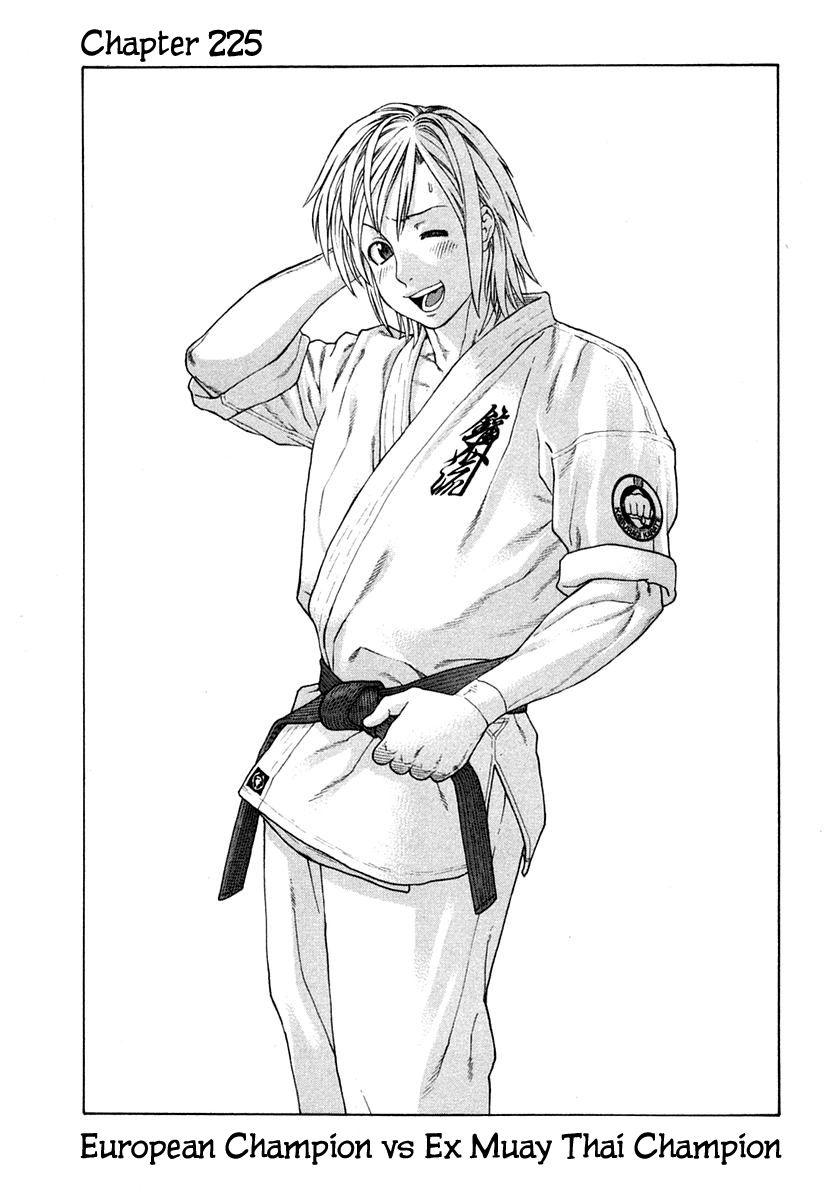 Karate Shoukoushi Kohinata Minoru 225 Page 2