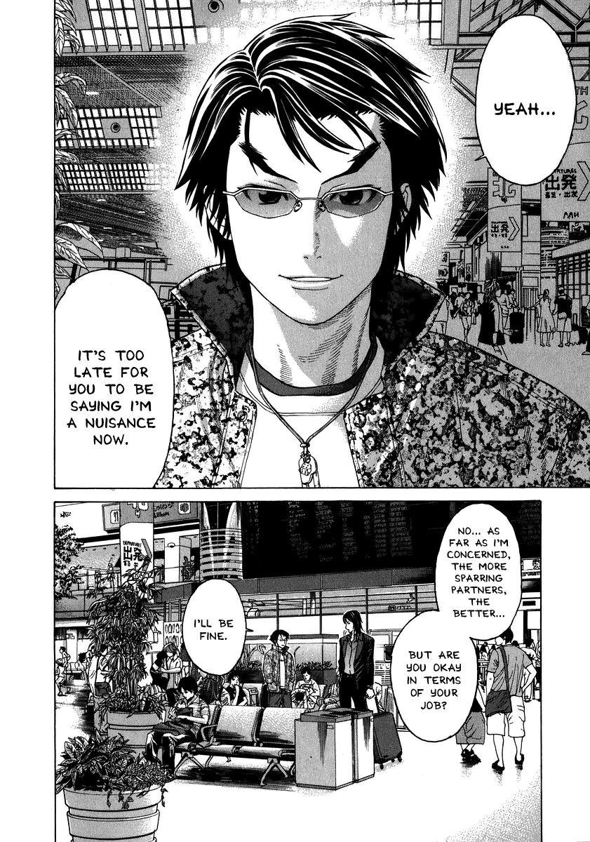 Karate Shoukoushi Kohinata Minoru 228 Page 3