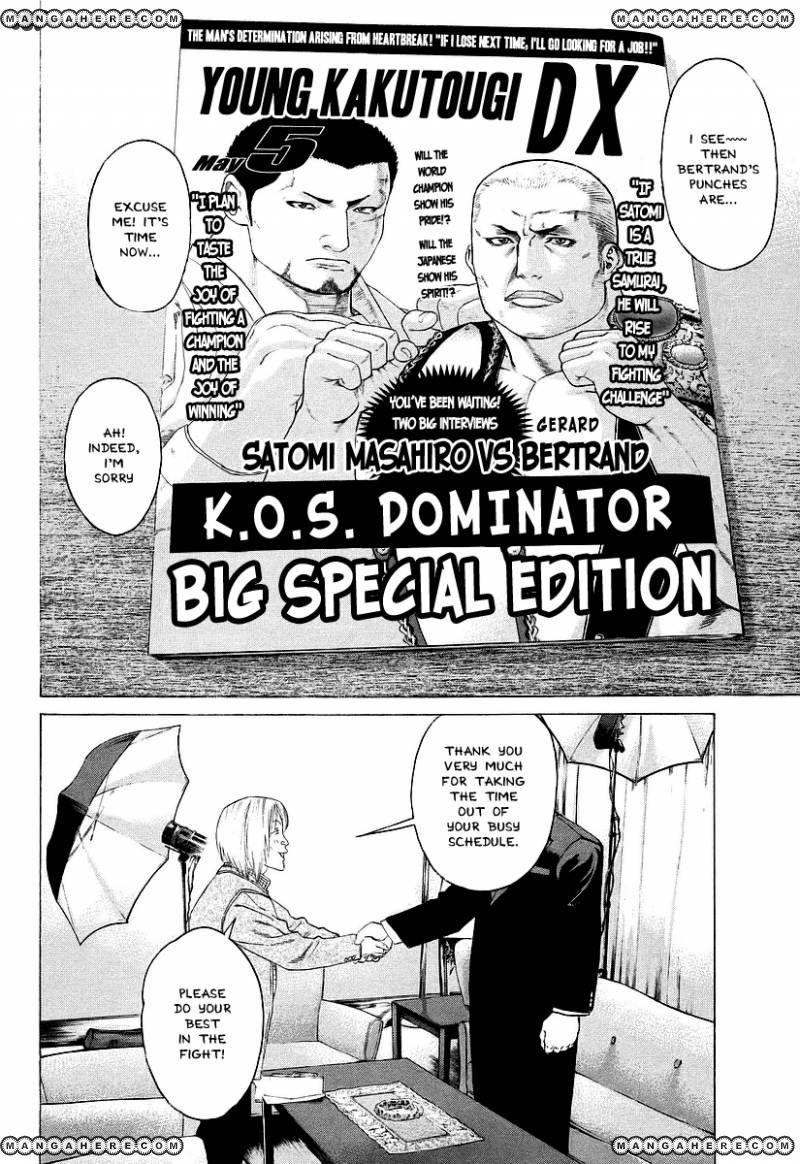 Karate Shoukoushi Kohinata Minoru 251 Page 2