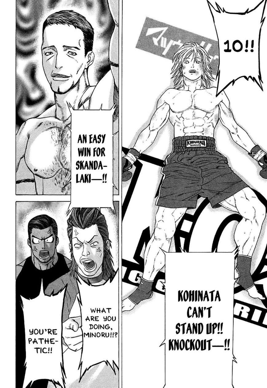 Karate Shoukoushi Kohinata Minoru 253 Page 2