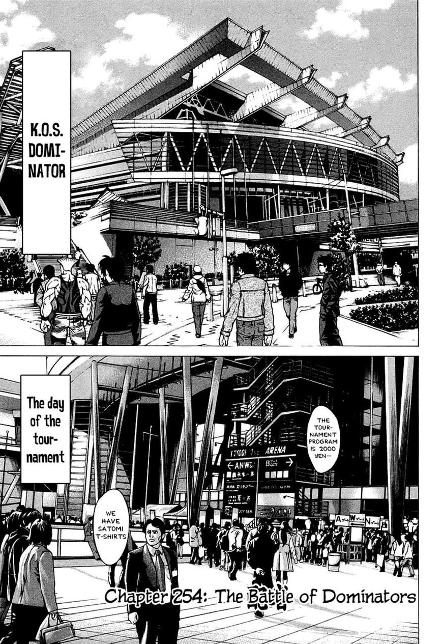 Karate Shoukoushi Kohinata Minoru 254 Page 1