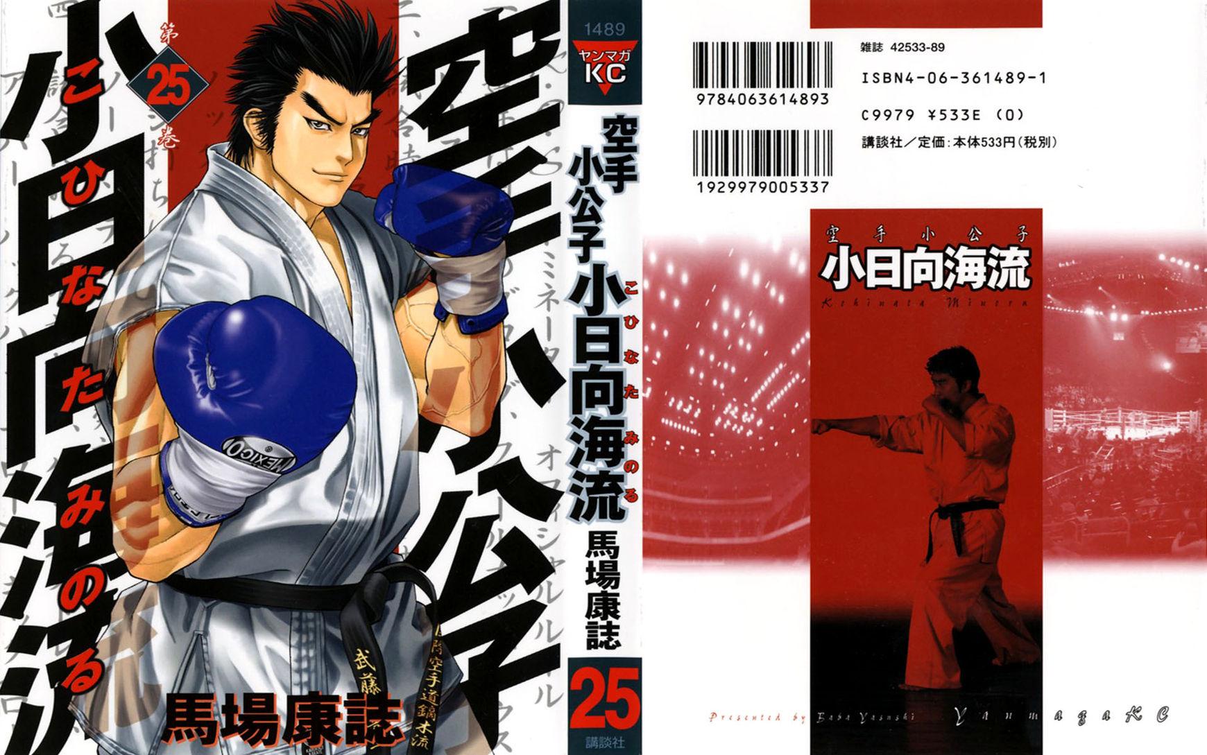 Karate Shoukoushi Kohinata Minoru 260 Page 1