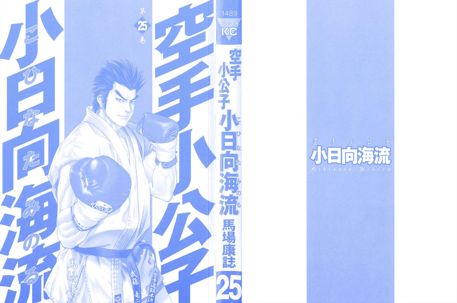 Karate Shoukoushi Kohinata Minoru 260 Page 2