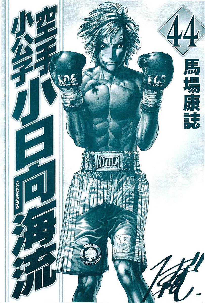 Karate Shoukoushi Kohinata Minoru 437 Page 2