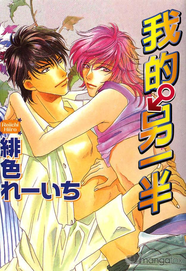 Passion Fruit no Kaori Tsuki 1 Page 2