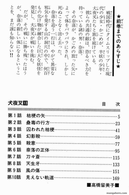 InuYasha 119 Page 2