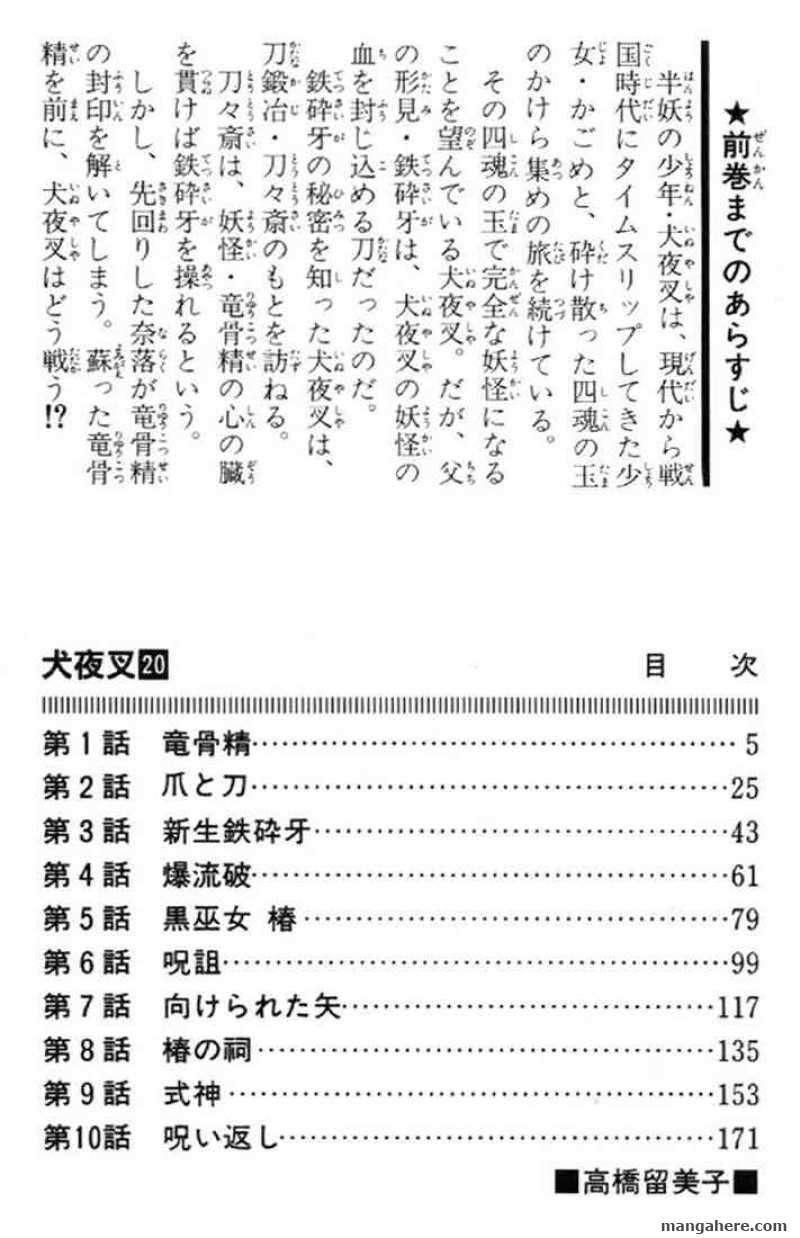 InuYasha 189 Page 2