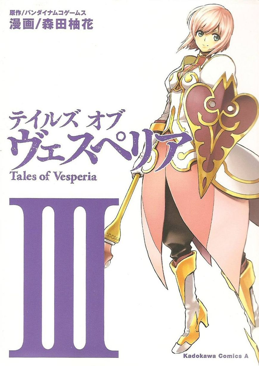 Tales of Vesperia 13 Page 1